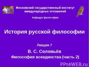 История русской философии Лекция 7 В. С. Соловьёв Философия всеединства (часть 2