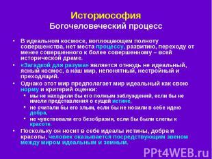 Историософия Богочеловеческий процесс В идеальном космосе, воплощающем полноту с