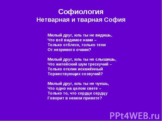 Софиология Нетварная и тварная София