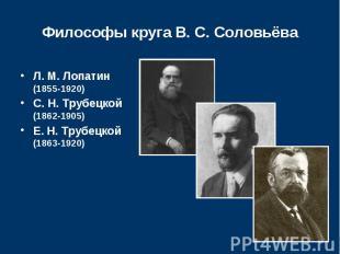 Философы круга В. С. Соловьёва Л.М.Лопатин (1855-1920) С.Н.&nb