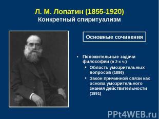 Л.М.Лопатин (1855-1920) Конкретный спиритуализм