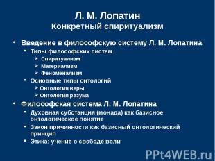 Л.М.Лопатин Конкретный спиритуализм Введение в философскую систему Л