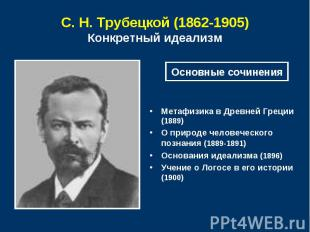 С.Н.Трубецкой (1862-1905) Конкретный идеализм