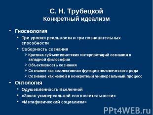С.Н.Трубецкой Конкретный идеализм Гносеология Три уровня реальности
