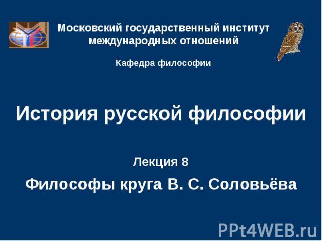 История русской философии Лекция 8 Философы круга В. С. Соловьёва