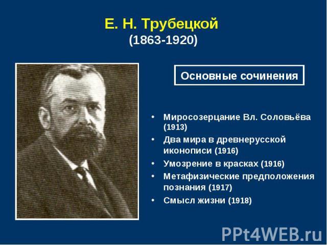 Е.Н.Трубецкой (1863-1920)