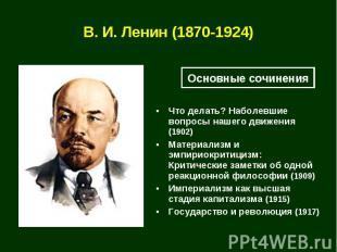В.И.Ленин (1870-1924)
