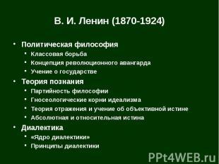 В.И.Ленин (1870-1924) Политическая философия Классовая борьба Концеп