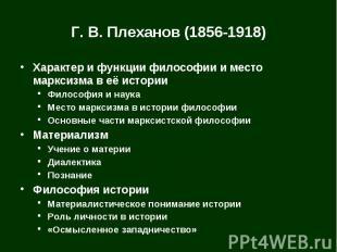 Г.В.Плеханов (1856-1918) Характер и функции философии и место маркси