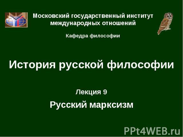 История русской философии Лекция 9 Русский марксизм