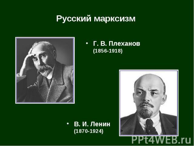 Русский марксизм Г.В.Плеханов (1856-1918)