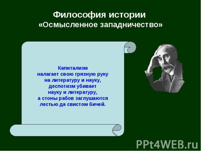 Философия истории «Осмысленное западничество»