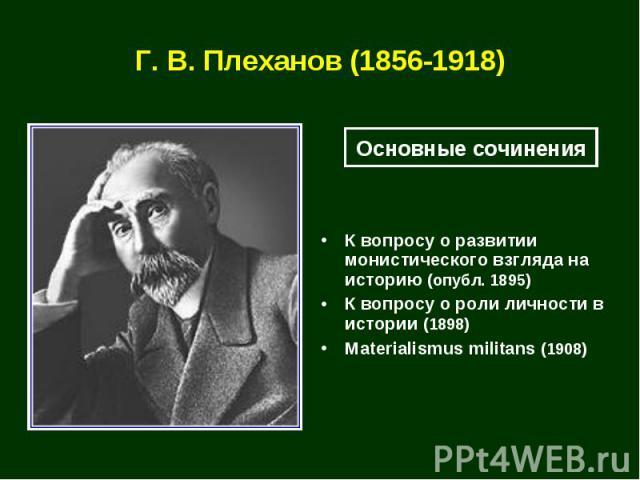 Г.В.Плеханов (1856-1918)