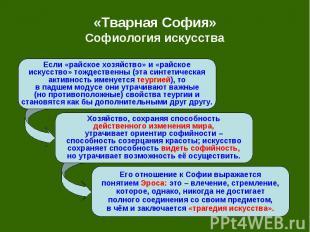 «Тварная София» Софиология искусства