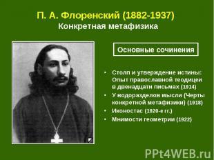 П.А.Флоренский (1882-1937) Конкретная метафизика Столп и утверждение