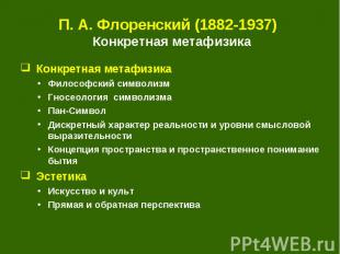 П.А.Флоренский (1882-1937) Конкретная метафизика Конкретная метафизи