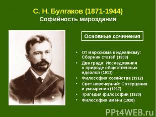 С.Н.Булгаков (1871-1944) Софийность мироздания От марксизма к идеали