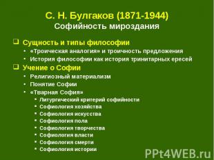 С.Н.Булгаков (1871-1944) Софийность мироздания Сущность и типы филос