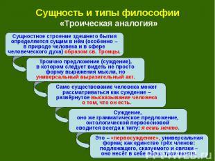 Сущность и типы философии «Троическая аналогия»