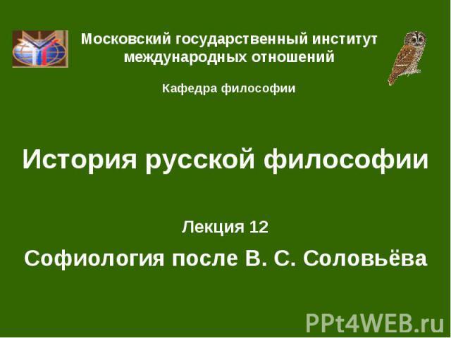История русской философии Лекция 12 Софиология после В. С. Соловьёва