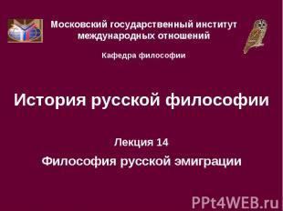 История русской философии Лекция 14 Философия русской эмиграции