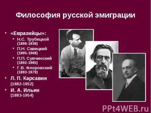 Философия русской эмиграции «Евразийцы»: Н.С.Трубецкой (1890-1938) П.Н.&nb