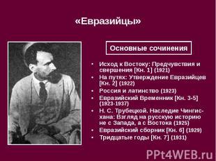 «Евразийцы» Исход к Востоку: Предчувствия и свершения [Кн.1] (1921) На пут