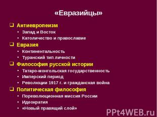 «Евразийцы» Антиевропеизм Запад и Восток Католичество и православие Евразия Конт