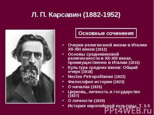 Л.П.Карсавин (1882-1952) Очерки религиозной жизни в Италии XII-XIII