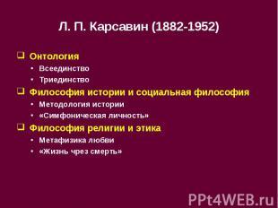 Л.П.Карсавин (1882-1952) Онтология Всеединство Триединство Философия