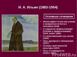 И.А.Ильин (1883-1954) Философия Гегеля как учение о конкретности Бог