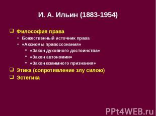 И.А.Ильин (1883-1954) Философия права Божественный источник права «А