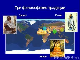 Три философские традиции