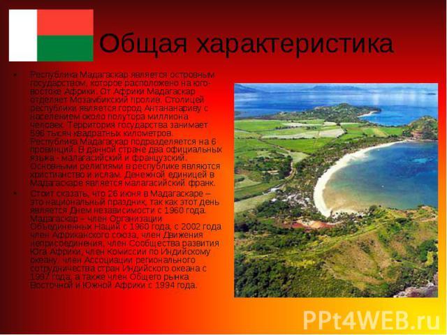 Республика Мадагаскар является островным государством, которое расположено на юго-востоке Африки. От Африки Мадагаскар отделяет Мозамбикский пролив. Столицей республики является город Антананариву с населением около полутора миллиона человек. Террит…