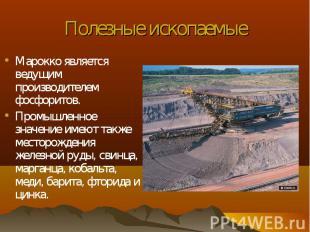 Марокко является ведущим производителем фосфоритов. Марокко является ведущим про