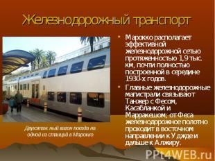 Марокко располагает эффективной железнодорожной сетью протяженностью 1,9 тыс. км