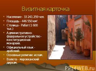 Население - 33 241 259 чел. Население - 33 241 259 чел. Площадь - 446 550 км². С