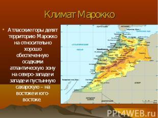 Атласские горы делят территорию Марокко на относительно хорошо обеспеченную осад