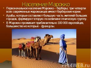 Первоначальное население Марокко – берберы; три четверти всех современных марокк