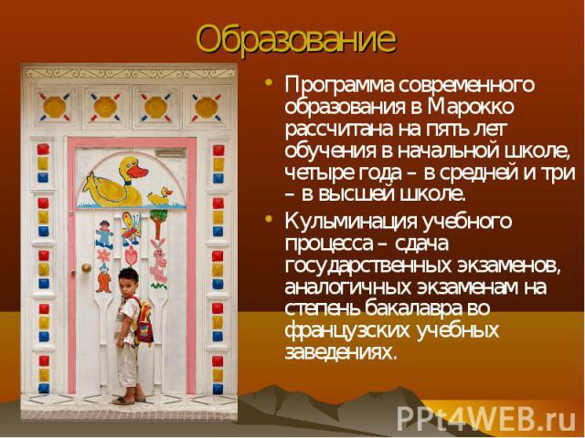 Программа современного образования в Марокко рассчитана на пять лет обучения в начальной школе, четыре года – в средней и три – в высшей школе. Программа современного образования в Марокко рассчитана на пять лет обучения в начальной школе, четыре го…