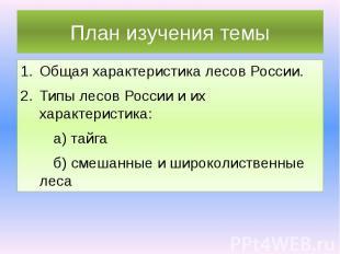 План изучения темы Общая характеристика лесов России. Типы лесов России и их хар