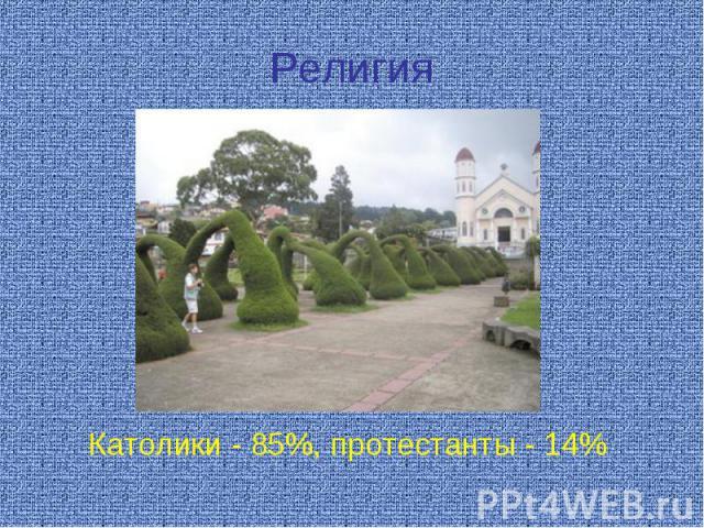 Католики - 85%, протестанты - 14%