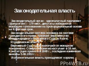 Законодательный орган - однопалатный парламент (фолькетинг) - 179 мест, депутаты