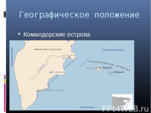 Командорские острова Командорские острова