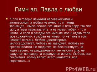 """Гимн ап. Павла о любви """"Если я говорю языками человеческими и ангельскими,"""
