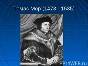Томас Мор (1478 - 1535)