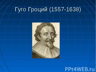 Гуго Гроций (1557-1638)