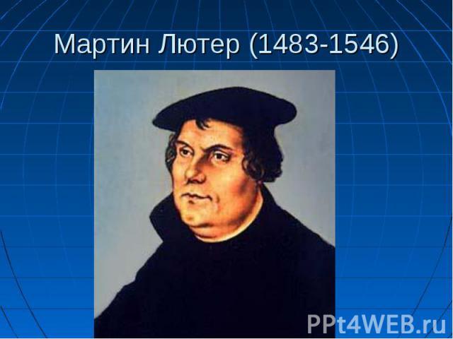 Мартин Лютер (1483-1546)
