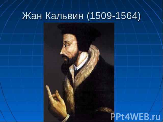 Жан Кальвин (1509-1564)