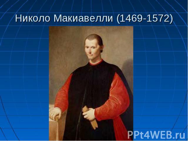 Николо Макиавелли (1469-1572)
